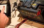 Как правильно зарядить новый аккумулятор автомобиля и в каких случаях это следует делать?