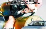 Не крутит стартер ваз 2110: возможные причины и способы устранения поломки