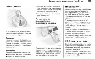 Схема действий при пропаже турбо таймера и переходе акпп на зимний режим