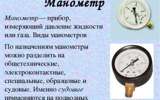 Манометры давления: технические характеристики, инструкция по изготовлению