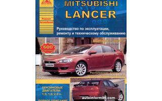 Ремонт и обслуживание автомобилей mitsubishi своими руками