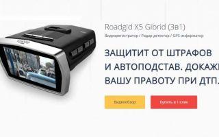 Многофункциональный регистратор roadgid x5 gibrid: подробный обзор и его тестирование в дороге с фото и видео, реальные отзывы