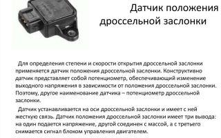 Как проверить датчик положения дроссельной заслонки: где находится дпдз в авто, за что он отвечает и на что влияет, проверка и регулировка устройства мультиметром
