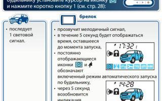 Автомобильная сигнализация starline с автозапуском: инструкция по эксплуатации, установка, как отключить и причины почему не срабатывает