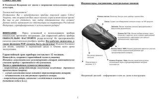 Характеристика антирадара cobra (кобра): модельный ряд, инструкция и отзывы пользователей