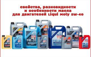 Обзор моторного масла liqui moly 5w-40: характеристики и особенности