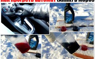 Прогрев и эксплуатация авто с акпп в зимних условиях: фото и советы