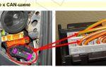 Can-шина в автомобиле: что это такое и где находится, устройство и принцип работы, установка и подключение к сигнализации своими руками с фото и видео