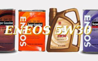 Масло марки eneos 5w-30: особенности, отзывы, фото- и видеообзор
