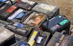 Прием акб на лом: куда сдать старый автомобильный аккумулятор, переработка и утилизация батарей