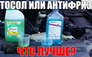 Что лучше тосол или антифриз и какая между ними разница: отличие охлаждающих жидкостей и что правильно заливать в систему охлаждения двигателя