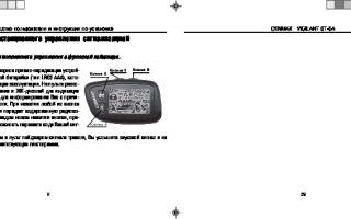 Обзор сигнализации cenmax (ценмакс), инструкция по эксплуатации, отзывы