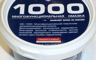 Характеристики смазки mc 1000: отзывы, достоинства и недостатки