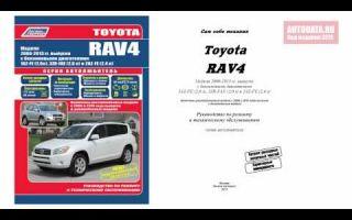 Ремонт и обслуживание toyota rav 4 своими руками