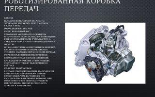Характеристики роботизированной коробки передач: плюсы и минусы