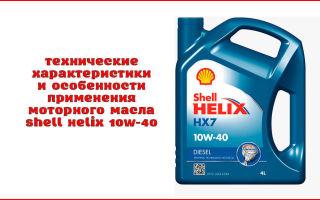Мнение эксперта, что отличает различные виды моторного масла shell helix