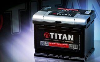 Характеристика акб titan (титан), разновидности, отзывы автовладельцев