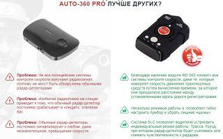 Характеристика радар-детектора auto-360 pro: модельный ряд, описание и отзывы пользователей