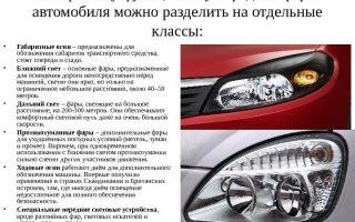 Стекла для автомобильных фар, как включить и выключить фонари машины – виды и маркировка