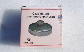 Съемник масляного фильтра рено логан и сама замена: пошаговая инструкция
