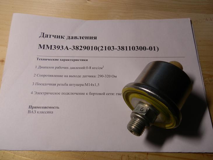 Как проверить датчик давления масла ВАЗ 2106 схема подключения и замена инструкции с фото и видео